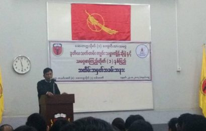 ဆေးတက္ကသိုလ် ၁ ကျောင်းသားသမဂ္ဂ ဒုတိယသက်တမ်း ကျမ်းသစ္စာကျိန်ဆိုပွဲ