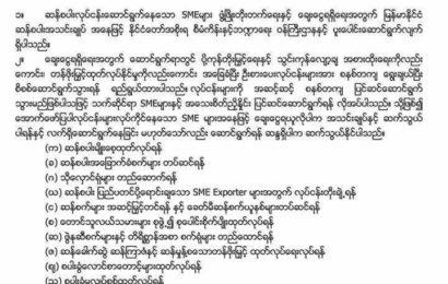 လုပ်ငန်းတိုးချဲ့လုပ်ကိုင်ရန် လိုပ်အပ်တဲ့ ချေးငွေတွေကို မြန်မာနိုင်ငံ ဆန်စပါး အသင်းချုပ်ကနေ တစ်ဆင့် ဆက်သွယ်နိုင်