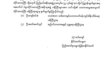 သဘောဆန္ဒအလျောက် တိုင်းဒေသကြီးဝန်ကြီးရာထူးများမှ နုတ်ထွက်ခွင့်ပြုကြောင်း