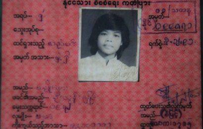 မှတ်ပုံတင်အတုကိုင်ဆောင်သည့် မွန်ပြည်နယ် ရပ်ကွက်အုပ်ချုပ်ရေးမှူးအား အရေးမယူခြင်းကိစ္စ အစိုးရပုံရိပ်မကောင်းဟုဆို