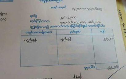 ပစ္စည်းခွန်များအား တန်ဖိုးအလိုက်သတ်မှတ်၍ ရန်ကုန်- မန္တလေး စမ်းသပ်ရှေ့ပြေး ၃ လ စတင်မည်