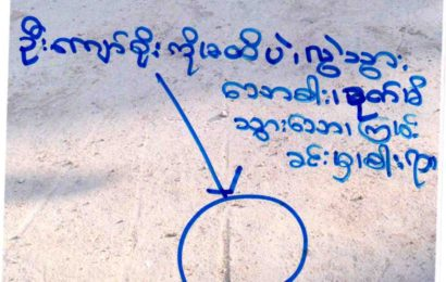 ပုသိမ်မြို့နယ် မဏ္ဍပ်ကျေးရွာရာအိမ်မှူးမှ သူတစ်ပါးအိမ်ထဲဝင်၍ ဓားကိုင်သောင်းကျန်းသဖြင့် တိုင်ကြားထား