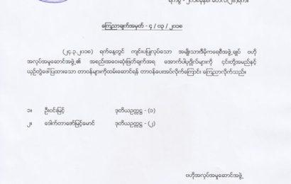 အမျိုးသားဒီမိုကရေစီအဖွဲ့ချုပ် ထိပ်ပိုင်းခေါင်းဆောင်များ ပြောင်းလဲဖွဲ့စည်း