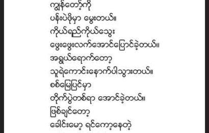 ဓားတစ်လက်ရဲ့ ရာဇဝင် (ကဗျာ)