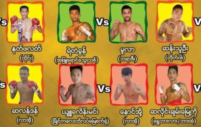 မြန်မာ့ရိုးရာလက်ဝှေ့ လူသစ်တန်း ရွှေခါးပတ် ချန်ပီယံ ရွေးပွဲ နိုင်ငံတကာမှ ဝင်ရောက်ယှဉ်ပြိုင်မည်