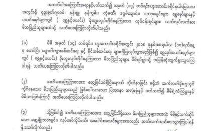 တနိုင်းပယင်းမှော်ရှိ ပြည်သူများအမြန်ဆုံးထွက်ခွာရန် ကေအိုင်အေ ထုတ်ပြန်