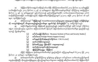 လိင်ပိုင်းဆိုင်ရာ နှောင့်ယှက်မှုနဲ့တိုင်ကြားခံရတဲ့ ပဲန်မြန်မာဒါရိုက်တာကို နောက်ကြောင်းပြန်အရေးမယူရန် ဆုံးဖြတ်
