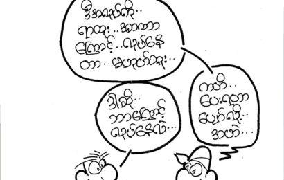 Unity Journal Cartoon