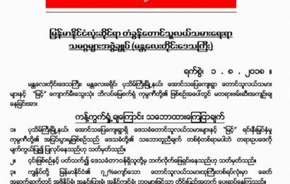 """အောင်သပြေကျေးရွာတောင်သူများကို ဖမ်းဆီးချုပ်နှောင် အကျဉ်းချနေခြင်းအား ကန့်ကွက်ရှုံ့ချ ကြောင်း မြန်မာနိုင်ငံလုံးဆိုင်ရာ """"တံခွန်"""" တောင်သူ လယ်သမားသမဂ္ဂများအဖွဲ့ချုပ်(မန္တလေး) မှ သဘောထား ကြေငြာချက်ထုတ်ပြန်"""