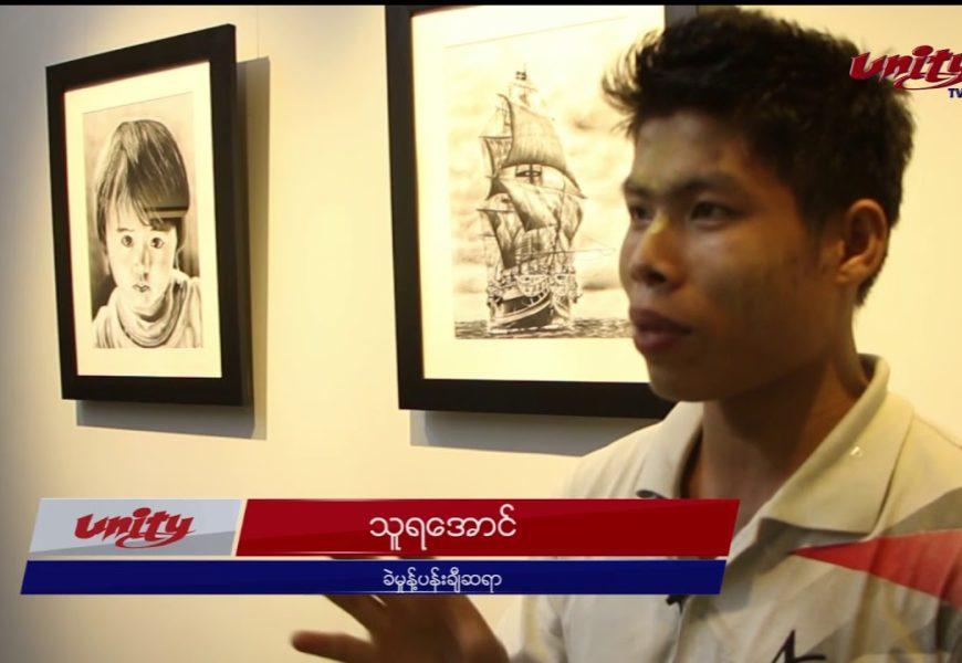 မြန်မာ့ယဉ်ကျေးမှုနဲ့ သက်ဆိုင်တဲ့ပန်းချီကားတွေကို ခဲမှုန့်နဲ့ရေးဆွဲဖို့ရှိ