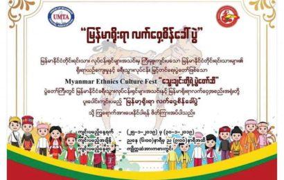 သွေးချင်းတို့ရဲ ့ပွဲတော်ဆီ ပွဲတော်ကြီးကို မြန်မာခရီးသွားလုပ်ငန်းရှင်အသင်းနှင့် မြန်မာရိုးရာလက်ဝှေ့အစည်းအရုံးတို့ ပူးပေါင်း ၍ အခမဲ့ ကြည့်ရှုနိုင်သော မျိုးဆက်သစ်မြန်မာရိုးရာလက်ဝှေ့ပွဲ (၅) ရက်တိုင်ကျင်းပ