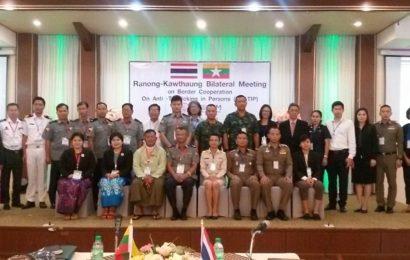 ၁၄ ကြိမ်မြောက် ကော့သောင်းရနောင်းနယ်ခြားကော်မတီ စည်းဝေးခြင်း